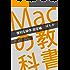 Macの教科書 -便利な操作・設定編-