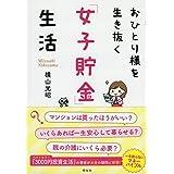 わたしのお金ノート―節約生活 (2004) (祥伝社黄金文庫)