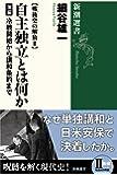 戦後史の解放II 自主独立とは何か 後編: 冷戦開始から講和条約まで (新潮選書)