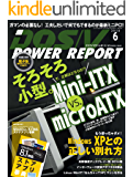 DOS/V POWER REPORT (ドスブイパワーレポート) 2014年6月号 [雑誌]