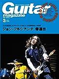 ギター・マガジン 2020年 3月号 特集:ジョン・フルシアンテ (レッド・ホット・チリ・ペッパーズ)