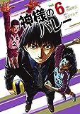 神様のバレー 6 (芳文社コミックス)