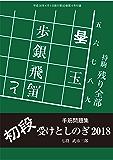 手筋問題集 受けとしのぎ2018(将棋世界2018年4月号付録)