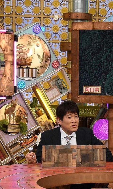 林修 ポツンと一軒家 FVGA(480×800)壁紙画像