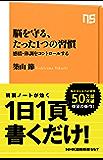 脳を守る、たった1つの習慣 感情・体調をコントロールする (NHK出版新書)