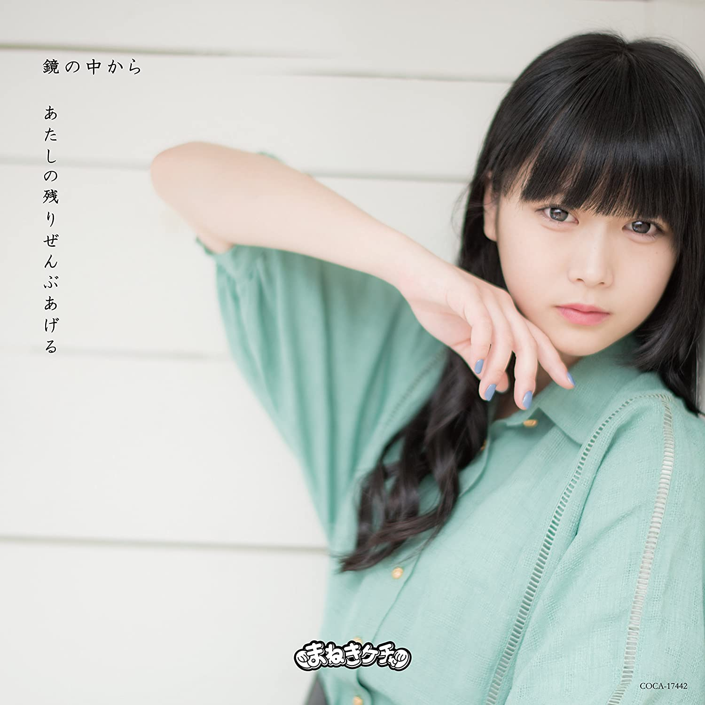 Type B (Nakagawa Miyu ver.)