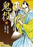 鬼役 5 (SPコミックス)