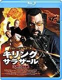 キリング・サラザール 沈黙の作戦 [Blu-ray]