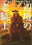 辺境の老騎士 バルド・ローエン(1) (ヤンマガKCスペシャル)