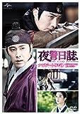 [DVD]夜警日誌 ナビゲートDVD~ドラマを100倍楽しむ方法~