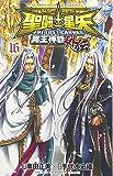 聖闘士星矢THE LOST CANVAS冥王神話外伝 16 (少年チャンピオン・コミックス)
