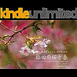 松田の桜と春