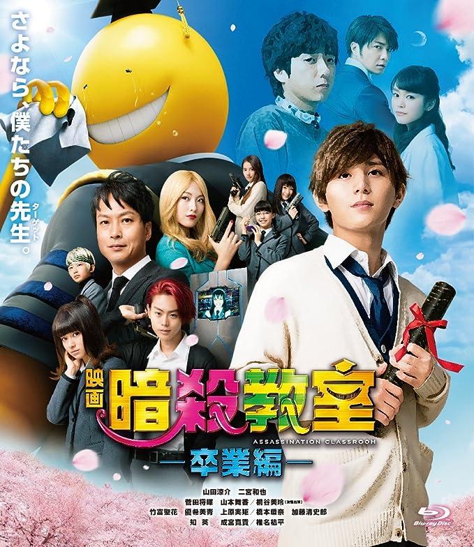 映画 暗殺教室~卒業編~ Blu-ray スタンダード・エディション