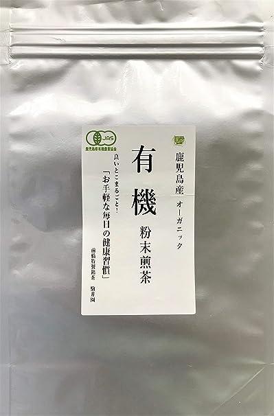 オーガニック 有機粉末緑茶 100g 鹿児島産 駒井園