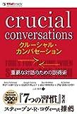 クルーシャル・カンバセーション ーー重要な対話のための説得術 (フェニックスシリーズ)