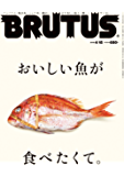 BRUTUS (ブルータス) 2018年 4月15日号 No.867 [おいしい魚が食べたくて。] [雑誌]
