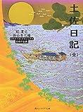 土佐日記(全) (角川ソフィア文庫―ビギナーズ・クラシックス)