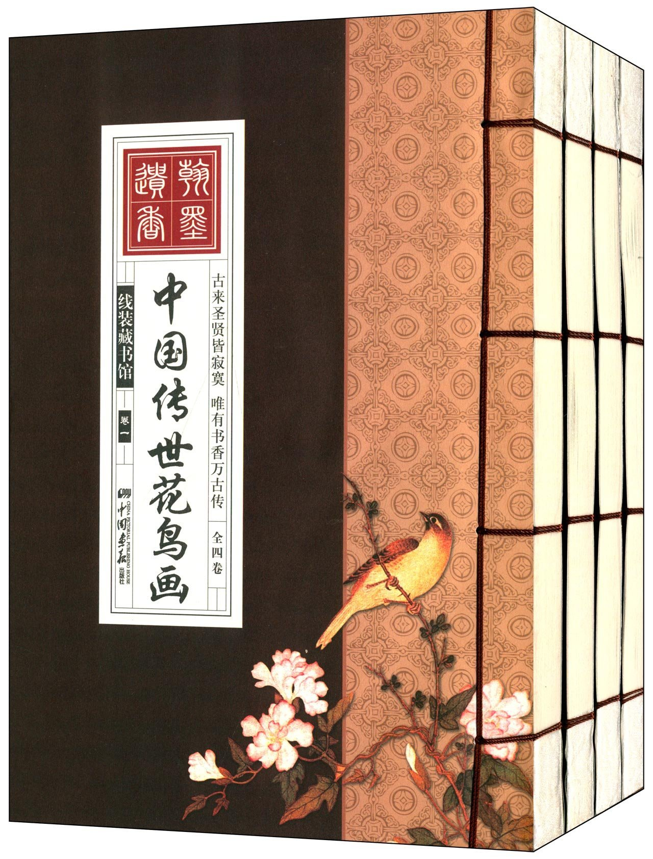 Chinese bird and flower painting handed down - all four volumes - color version(Chinese Edition) PDF