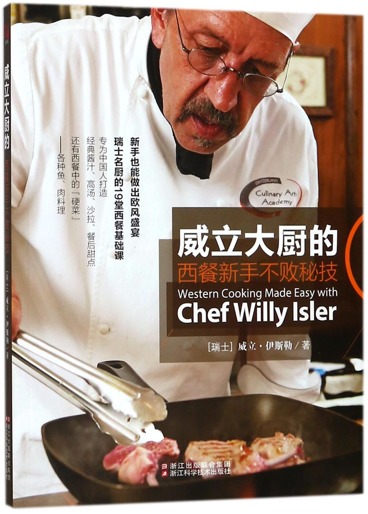 Download Western Cooking Made Easy with Chef Willy Isler (Chinese Edition) ebook