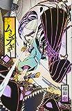 常住戦陣!!ムシブギョー 26 (少年サンデーコミックス)