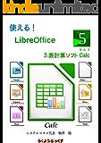 使える! LibreOffice Calc カルク: 財布にやさしい無料の表計算ソフトをどうぞ 使える! LibrreOffice