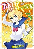 100万ボルトの彼女(3) (バンブーコミックス 4コマセレクション)