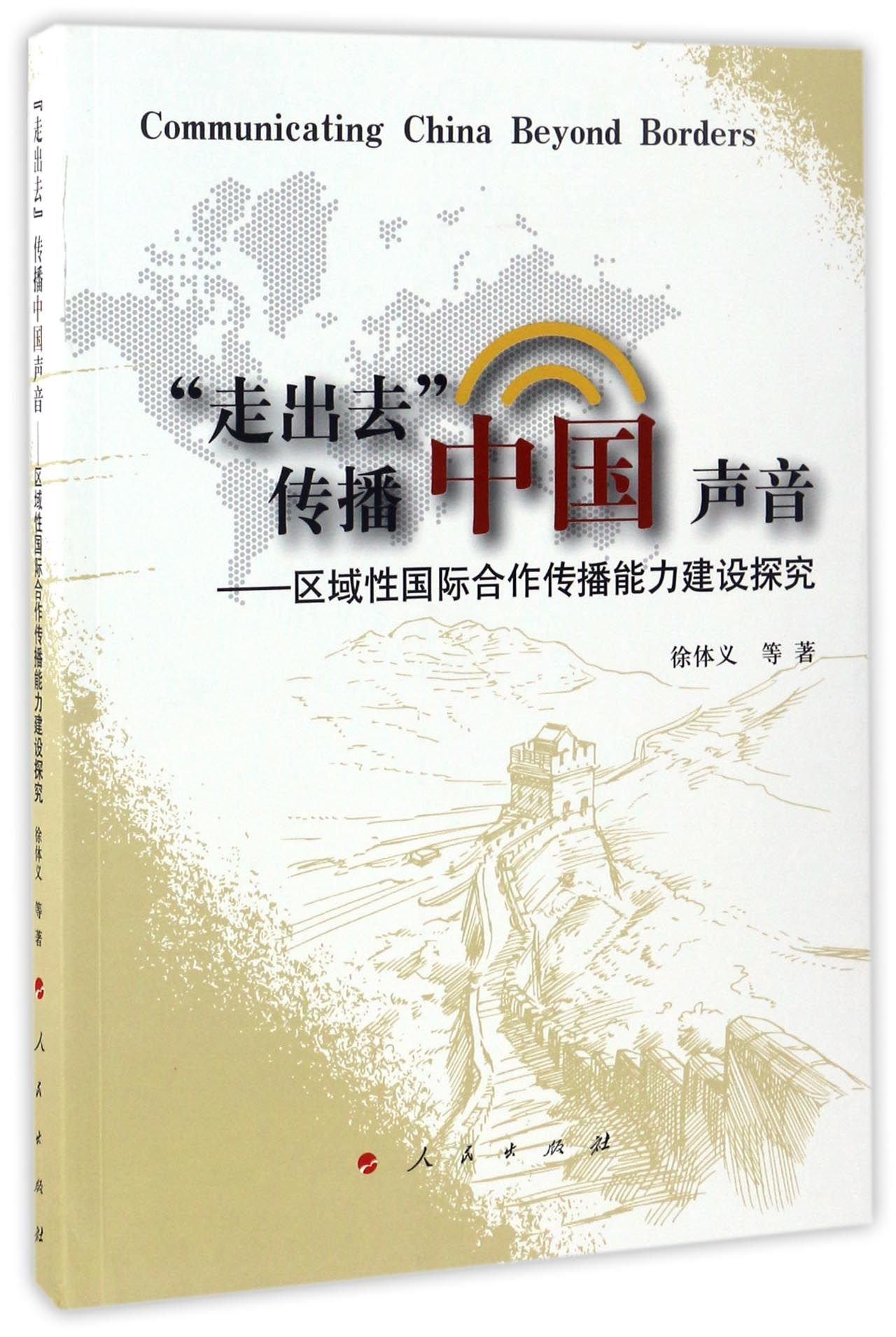 走出去传播中国声音--区域性国际合作传播能力建设探究 PDF