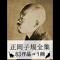 Shiki Masaoka Complete works (Japanese Edition)