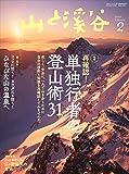 山と溪谷2020年2月号「再確認! 単独行者の登山術 31」