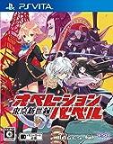 東京新世録オペレーションバベル (通常版) - PSVita