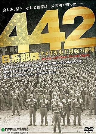 amazon 442日系部隊 アメリカ史上最強の陸軍 wac d632 dvd 映画