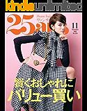 25ans (ヴァンサンカン) 2018年11月号 (2018-09-28) [雑誌]
