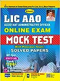 Kiran's LIC AAO ( Asststant Administrative Officer) Online Exam Mock Test English