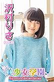 美少女学園 沢村りさ Part.30