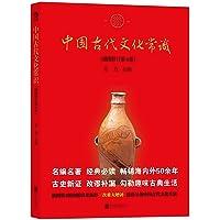 中国古代文化常识(插图修订版)(第4版)