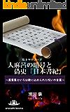 人麻呂の暗号と偽史「日本書紀」~萬葉集といろは歌に込められた呪いの言葉~ (arakahi books)