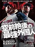 広島アスリートマガジン2017年5月号 広島を愛し、広島に愛された男たちの物語 空前絶後の最強外国人