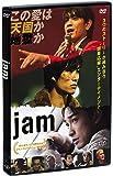 【Amazon.co.jp限定】jam [DVD] (オリジナルステッカー(ランダム仕様/全9種) 付)