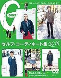 GINZA (ギンザ) 2018年 2月号 [これが私のセルフ・コーディネート] [雑誌]