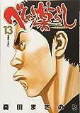 べしゃり暮らし 13 (ヤングジャンプコミックス)