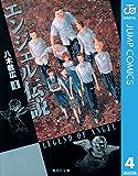 エンジェル伝説 4 (ジャンプコミックスDIGITAL)