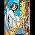 木造迷宮(3) (RYU COMICS)