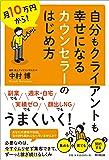 月10万円から!  自分もクライアントも幸せになるカウンセラーのはじめ方 (DOBOOKS)