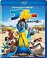 ブルー 初めての空へ [AmazonDVDコレクション] [Blu-ray]