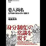 壱人両名 江戸日本の知られざる二重身分 NHKブックス