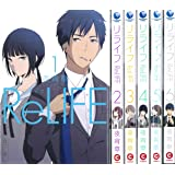 ReLIFE リライフ 1-6巻セット (アース・スター・コミックス) [コミック] [Aug 12, 2016] [コミック] [Aug 12, 2016]