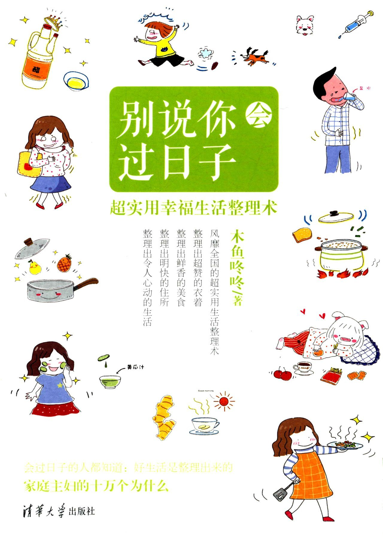 Don't Tell Me You Are Expert at Living: Practical Management Methods for a Better Life (Chinese Edition) pdf