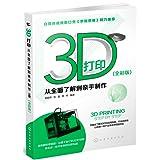 3D打印:从全面了解到亲手制作(全彩版)