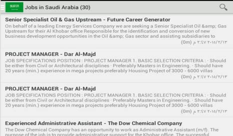 Amazon com: Jobs in Gulf and Arab nation (Included ads): Appstore