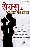 Sex Ke Rang Raaz Evam Rehesya (Hindi Edition)